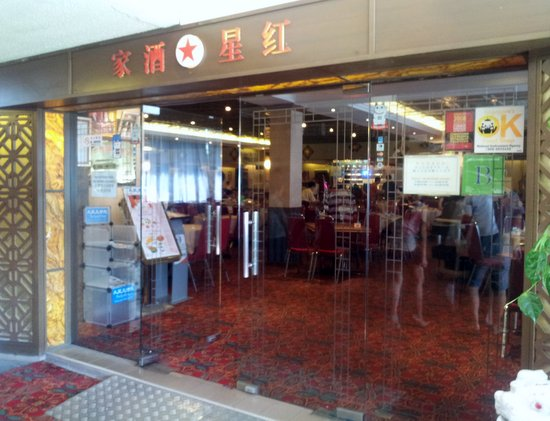 But A Little History Of Red Star Restaurant For Any Curious Souls Was Opened By Chef Lau Yoke Pui One The Four Heavenly Kings 四天王